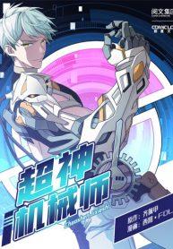 Manhua Read The Legendary Mechanic