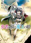 Manga Read Yuusha no Mago to Maou no Musume