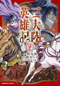 Manga Read Heroic Chronicles of the Three Continents