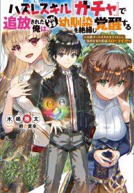 """Manga Read Hazure Skill """"Gacha"""" de Tsuihou Sareta Ore wa, Wagamama Osananajimi wo Zetsuen Shi Kakusei Suru"""