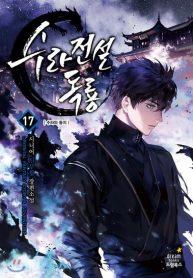 Manga Read Poison Dragon: The Legend of an Asura