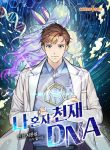 Manhwa Read I'm the Only One With Genius DNA