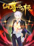 Read Manhua The Immortal Emperor Luo Wuji Has Returned