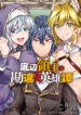 Read Manga The Story of Lord, Devasted Manor who Grows by Misunderstanding
