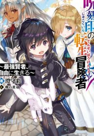 Read Manga The Reincarnated Adventurer with the Cursed Seals