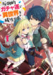 Read Manga I Rose Suddenly In The Alternate World By Overwhelming Gacha With Luck!