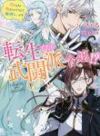 Read Manga Online A Bellicose Lady Got Reincarnated!? – It's an Impossibly Hard Game Where I Would Die If I Don't Fall in Love