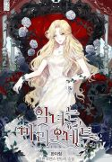 Read Manhwa The Villainess Is a Marionette