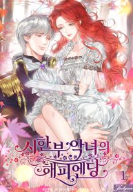 Read Manhwa Happy Ending for the Time-Limited Villainess