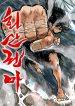 Read Manhwa Fist Demon of Mount Hua