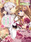 Read Manga I'm Thinking of Quitting the Villainess' Entourage
