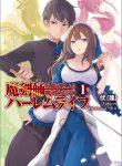 Read Manga Makenshi no Maken Niyoru Maken no Tame no Harem Life