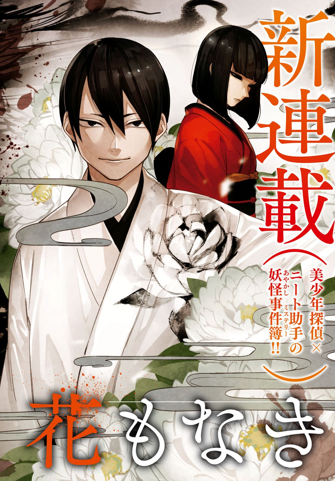 Read Manga Hell Without Flowers