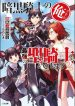 Read Manga I'm a Dark Knight but Aim to Be the Strongest Holy Knight