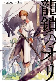 "Read Manga Ori of the Dragon Chain – ""Heart"" in the Mind"