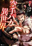 Read Manga Karate Idiot in Another World