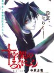 Read Manga Juujika no Rokunin