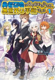 Read Manga I Was Caught Up In a Hero Summoning, but That World Is at Peace