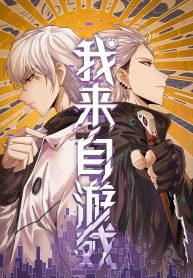 Read Manhua The Game That I Came From
