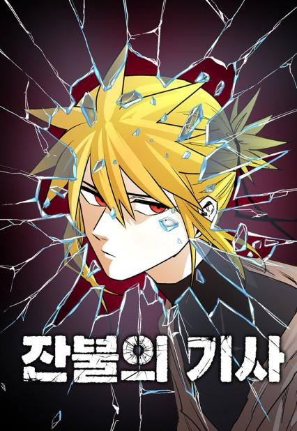 Read Manhwa The Knight of Embers