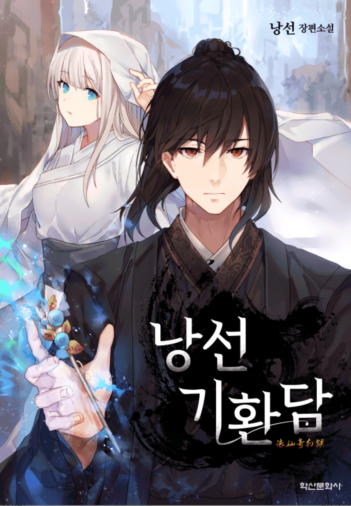 Read Manhwa Call of the Spear