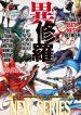 Read Manga Ishura – The New Demon King