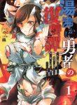 Read Manga The Tale Of The Teapot Hero's Revenge