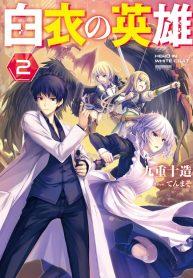 Read Manga Hero In White Coat