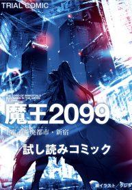 Read Manga Demon Lord 2099