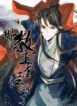 Read Manhua The Return of the Sect Leader