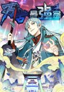Read Manhua All Hail The Sect Leader