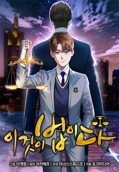 Read Manhwa This is the Law