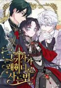Read Manhwa The Way That Knight Lives as a Lady