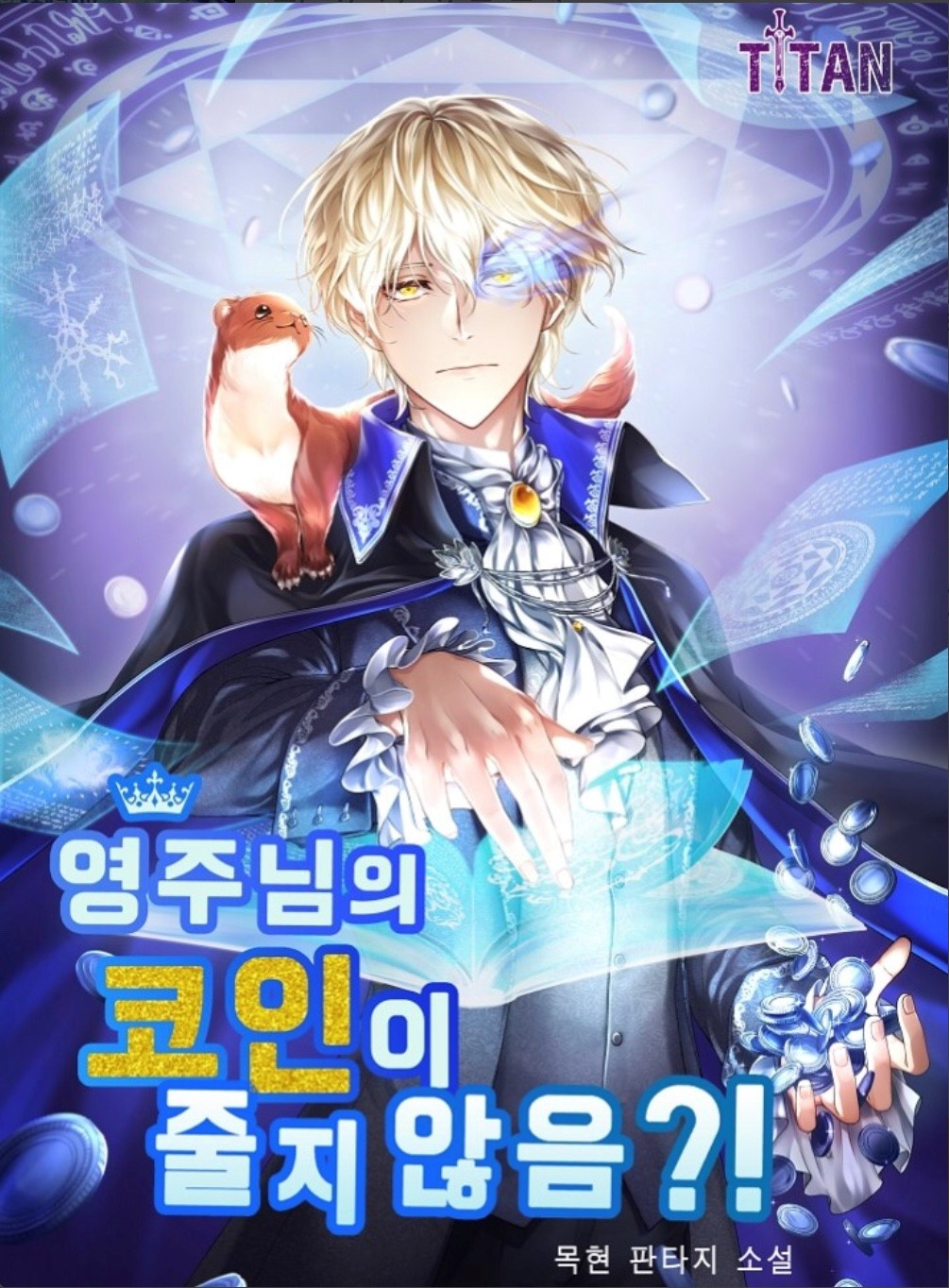 Read Manhwa The Lord's Coins Aren't Decreasing?!