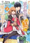 Read Manga The Tyrannical Holy King Wants to Dote on the Cheat Girl, but Right Now She's Too Obsessed With Magic!!!