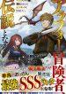 Read Manga Arafo Boukensha, Densetsu Ni Naru – SS Rank No Musume Ni Kyouka Saretara SSS Rank Ni Narimashita