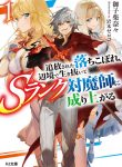 Read Manga A Banished Failure Survives in the Borderland and Becomes an S-Ranked Exorcist