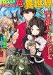 Read Manga Itsudemo Jitaku Ni Kaerareru Ore Wa, Isekai De Gyoushounin O Hajimemashita