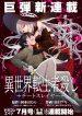 Read Manga The Killer of the Reincarnated: Cheat Slayer