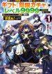 Read Manga My Gift LVL 9999 Unlimited Gacha