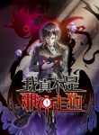 Read Manhua I'm Really Not The Demon God's Lackey