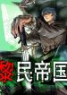 Read Manhua Dawn Empire