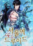 Read Manhwa Seoul Station Druid