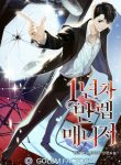 Read Manhwa 1St Year Max Level Manager