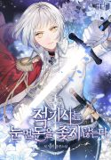 Read Manhwa A Red Knight Does Not Blindly Follow Money