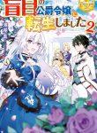 Read Manga Reincarnated As Duke's Blind Daughter