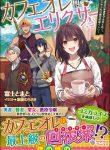 Read Manga Café Au Lait Wa Elixir: Kissaten No Jouren Kyaku Ga Sekai O Sukuu. Douyara Watashi Wa Renkinjutsushi Rashii