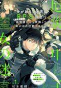 Read Manga Heaven-sent Apocalypsis and the Saintess of the Labyrinth