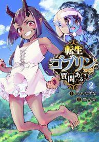 Read Manga Tensei Goblin da kedo Shitsumon aru?