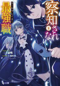 Read Manga The Undetectable Strongest Job: Rule Breaker